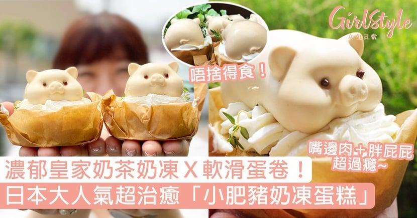 日本超治癒「小肥豬奶凍蛋糕」!濃郁皇家奶茶X軟滑蛋卷,肉肉臉+慵懶睡相根本就是我的寫照~