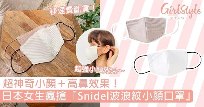 日本女生瘋搶『波浪紋小顏口罩』!溫柔裸粉、米白仙氣配色,竟有超神奇小顏+高鼻效果!