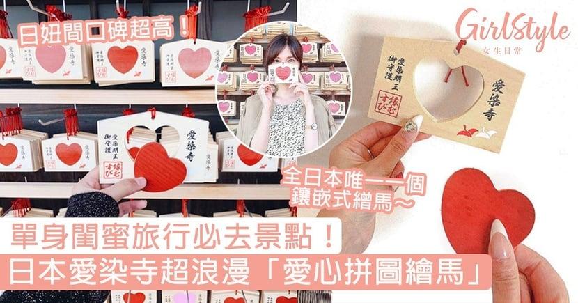 日本愛染寺超浪漫「愛心拼圖繪馬」!日妞極推「最強戀愛結緣神社」,單身閨蜜旅行必去景點!