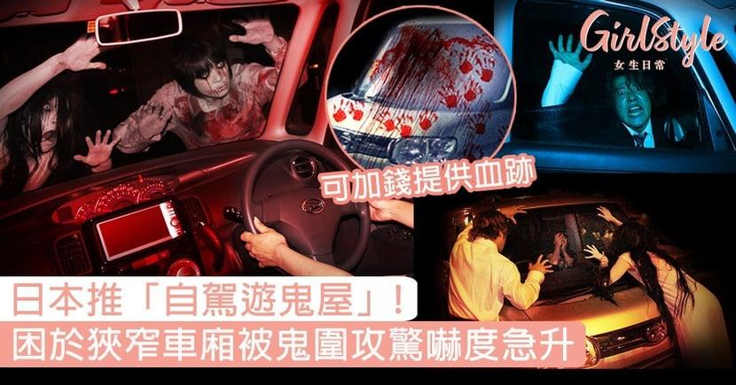 日本推「自駕遊鬼屋」!全程困於狹窄車廂被鬼圍攻,更可加血令驚嚇度急升!