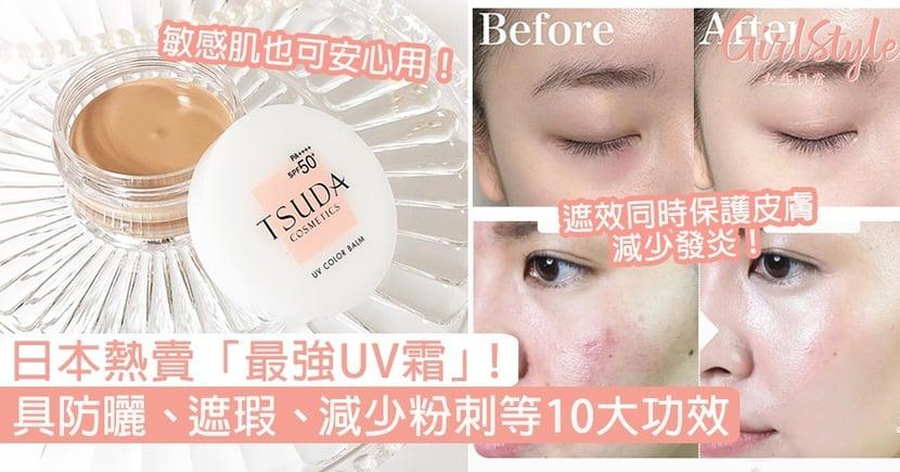 日本熱賣「最強UV防曬霜」!集防曬、遮瑕、減少粉刺等10大功效,敏感肌也可安心用!