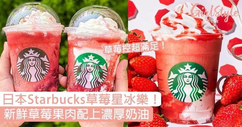 日本Starbucks草莓星冰樂!新鮮草莓果肉配上濃厚奶油,滿杯酸甜幸福滋味〜
