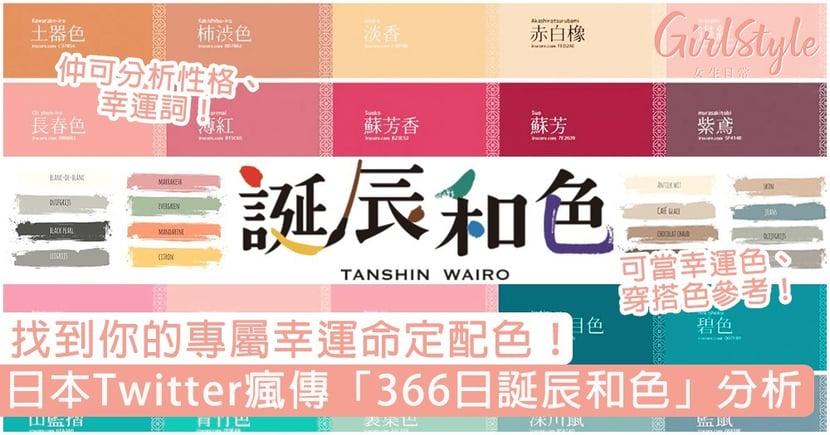 日本Twitter瘋傳「366日誕辰和色」分析!仲可以分析個性、靈感來源?找到你的專屬本命配色!