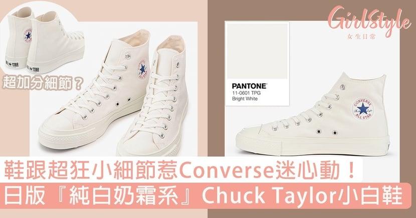 極簡『純白奶霜系』Chuck Taylor小白鞋!日版Converse限定款,鞋跟內置小細節超心動?