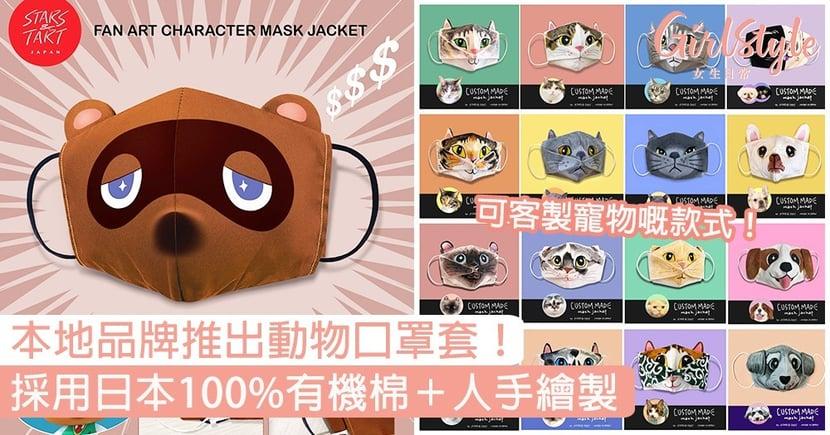 本地品牌推出動物口罩套!採用日本100%有機棉+人手繪製,大量可愛貓咪狗仔款連狸吉都有!