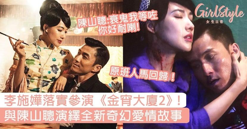 李施嬅落實參演《金宵大廈2》!原班人馬回歸,與陳山聰演繹全新奇幻愛情故事!