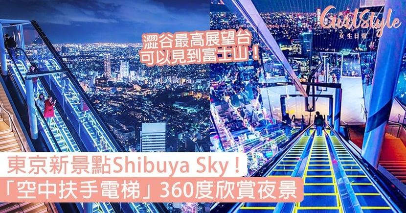 東京新景點Shibuya Sky!夢幻空中扶手電梯+玻璃角落,360度欣賞東京絕景〜