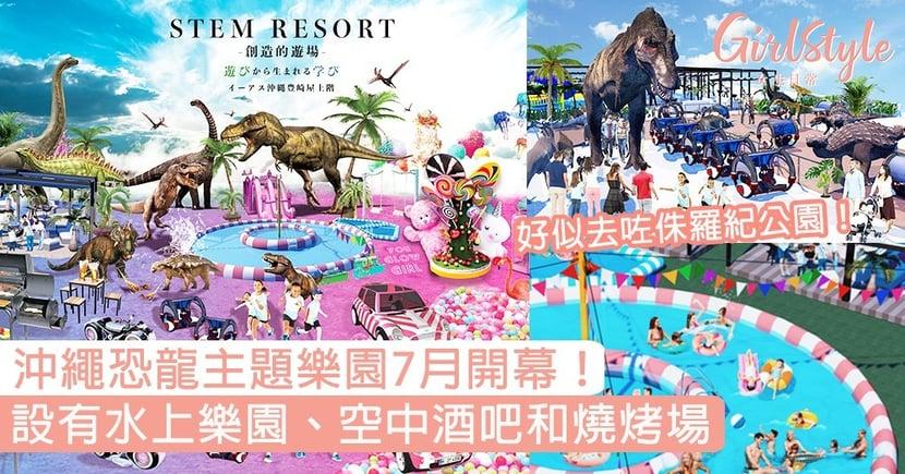 日本沖繩恐龍主題樂園7月開幕!好似去咗侏羅紀公園,設水上樂園、空中酒吧和燒烤場!
