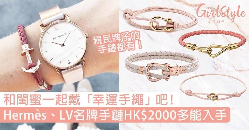 5大名牌手鏈推介!Hermès、LV手鏈$2000多就能入手,和閨蜜一起戴「幸運手繩」吧!