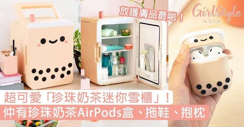 超可愛「珍珠奶茶迷你雪櫃」放護膚品最啱!仲有軟萌珍珠奶茶AirPods盒、拖鞋、抱枕!