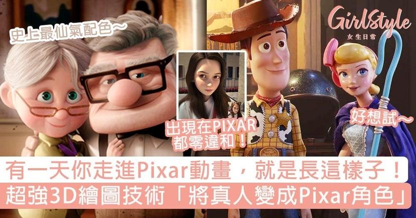 有一天你走進Pixar動畫,就是長這樣!超強3D繪圖「將真人變成Pixar角色」,好想看看自己變怎樣!