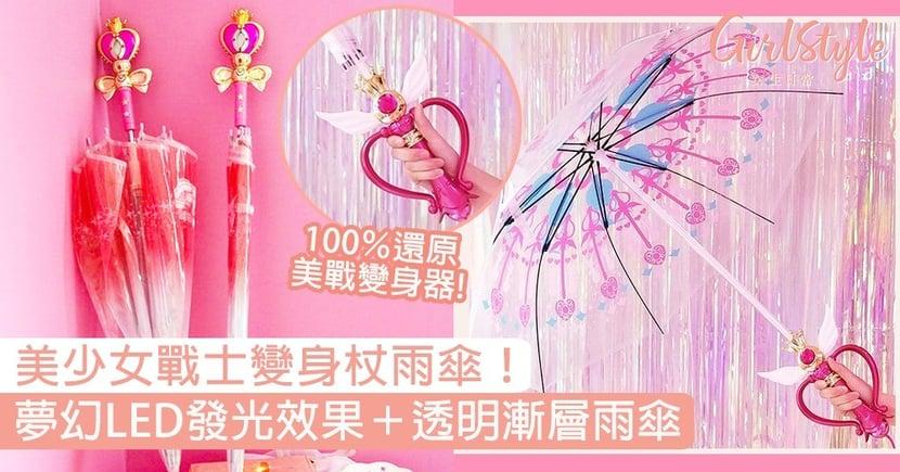 《美少女戰士》變身杖雨傘!夢幻LED發光效果+透明漸層傘,讓你化身月光仙子!