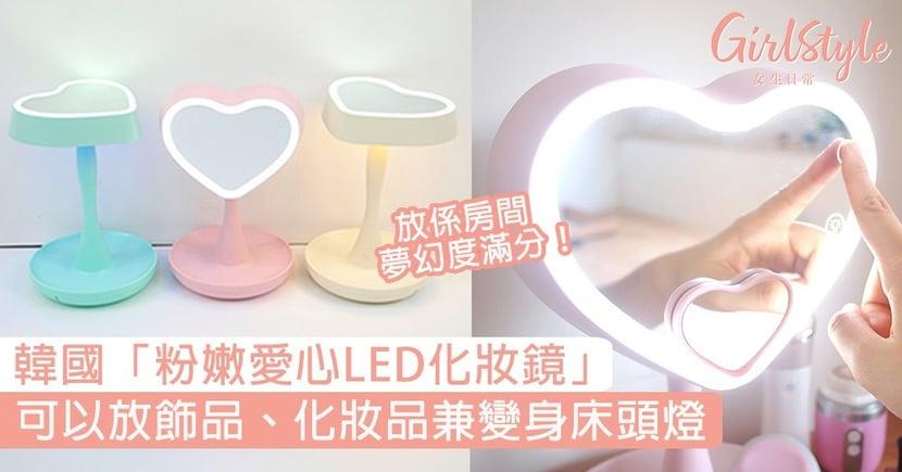 韓國「粉嫩愛心LED化妝鏡」!可放飾品、化妝品兼變身床頭燈,實用又夢幻~