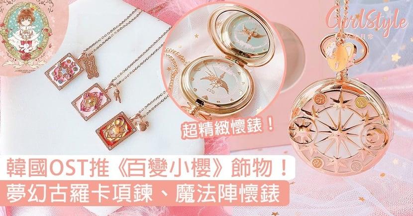 韓國OST推《百變小櫻》飾物!魔法陣懷錶、古羅卡項鍊、魔法杖耳環,全部都夢幻度十足〜