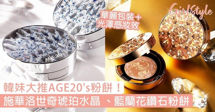 韓妹大推AGE20's粉餅!施華洛世奇琥珀水晶 、藍蘭花鑽石粉底霜 ,華麗包裝+光澤感底妝!