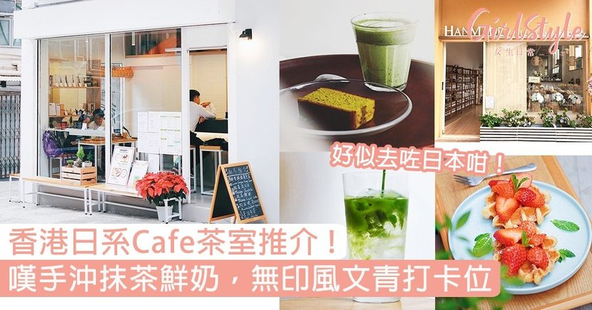 香港日系Cafe茶室推介!嘆手沖抹茶鮮奶、日本烘焙咖啡、草莓窩夫,無印風文青打卡位!