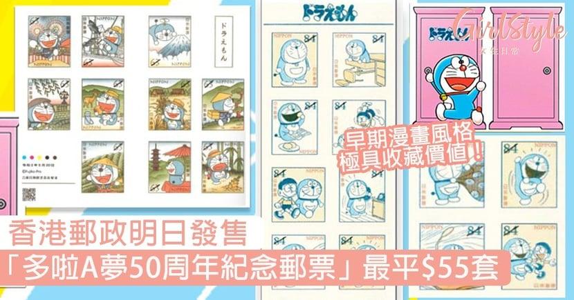 香港郵政發售「多啦A夢50周年紀念郵票」!最平HKD$55套,早期漫畫風格極具收藏價值!