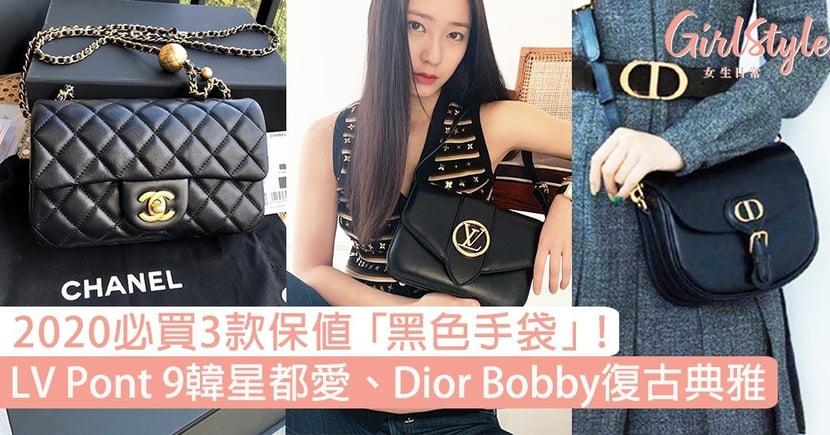 2020必買3款最保值「黑色名牌手袋」!LV Pont 9韓星都愛、Dior Bobby復古典雅!