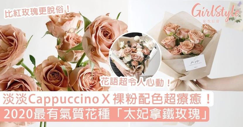 復古仙氣系「太妃拿鐵玫瑰」!淡淡CappuccinoX裸粉配色超療癒,比紅玫瑰更有氣質!