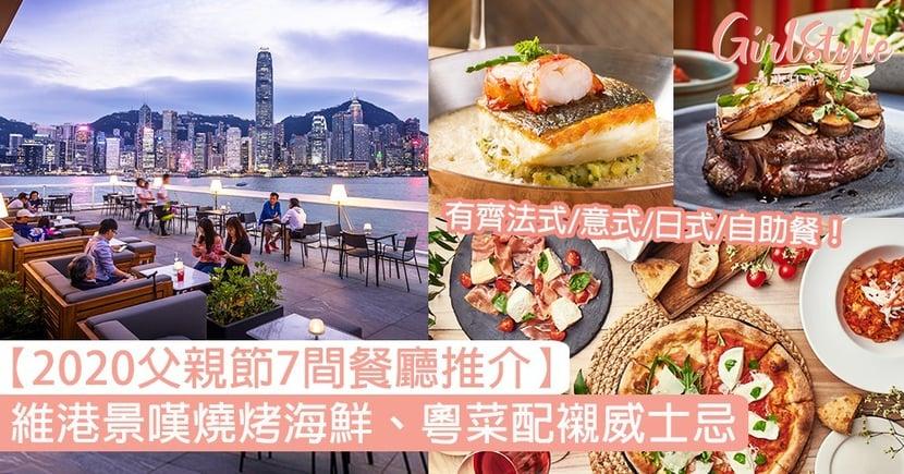 【2020父親節餐廳】7間自助餐/法式/日式料理,維港景嘆燒烤海鮮、粵菜配襯威士忌!