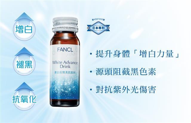 美白飲品推介 FANCL速白抗斑美肌飲料