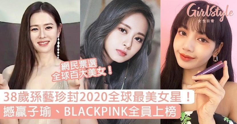 38歲孫藝珍封2020全球最美女星!撼贏子瑜、BLACKPINK全員上榜,百大排行榜公開!