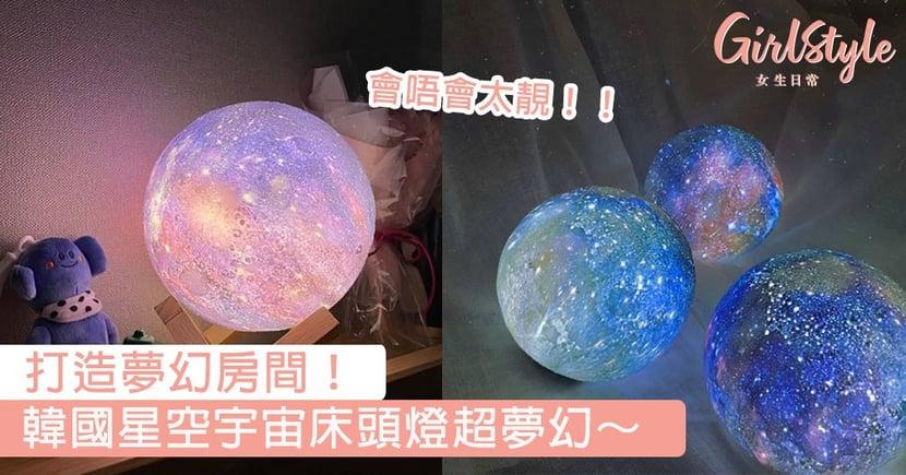 拍一拍即可變不同星球!韓國星空宇宙床頭燈超夢幻,好想擁有這顆粉紅x嫩紫色星球!