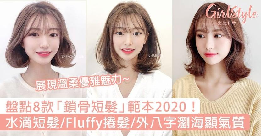 【鎖骨短髮範本2020】水滴短髮/Fluffy捲髮/外八字瀏海顯氣質,展現溫柔優雅魅力!