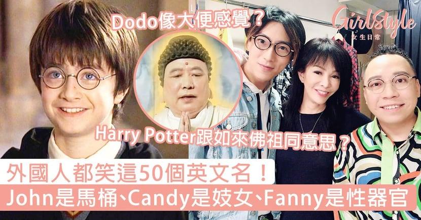 外國人都笑這50個英文名!John是馬桶/Candy是妓女/Harry Potter跟如來佛祖同意思?
