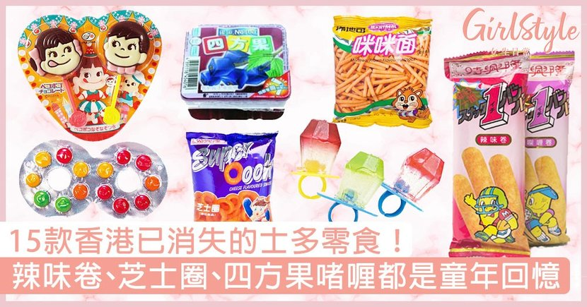 15款香港已消失的士多零食!辣味卷、芝士圈、唧唧冰、四方果啫喱全都是童年回憶!