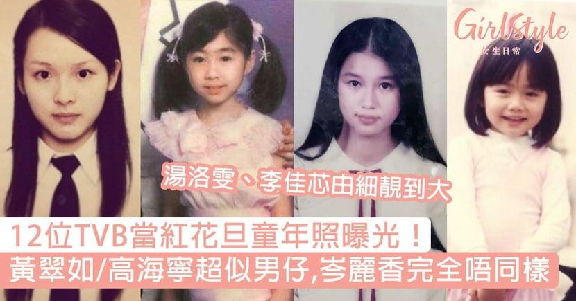 12位TVB當紅花旦童年照曝光!湯洛雯、李佳芯由細靚到大,岑麗香、黃翠如細個似男仔!