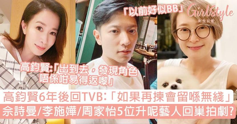 高鈞賢隔6年回TVB:「如果現時再揀會留低喺無綫!」李施嬅、周家怡5位升呢藝人回巢拍劇!