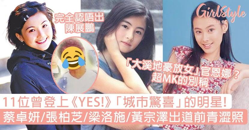 曾登上《YES!》城市驚喜11位明星!蔡卓妍、張柏芝、梁洛施、黃宗澤出道前青澀照!
