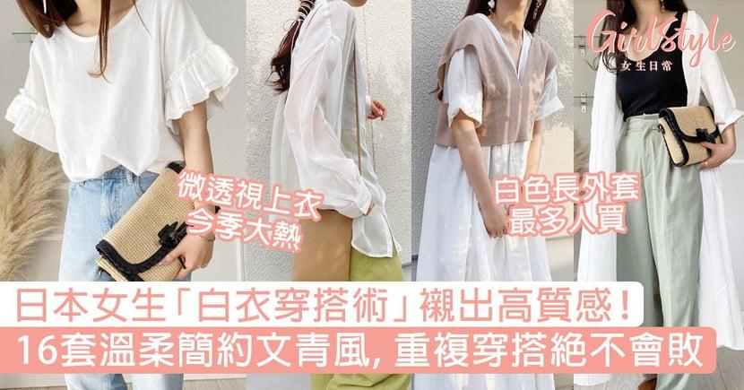 日本女生「白衣穿搭術」襯出高質感!16套溫柔簡約文青風,重複穿搭絕不會敗!