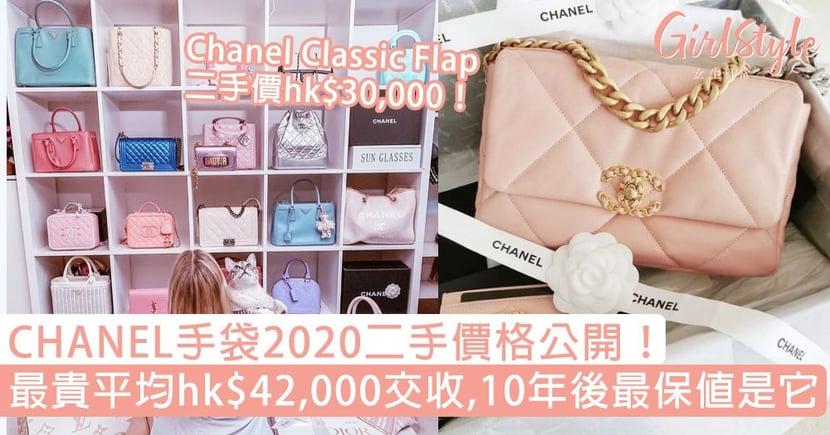 CHANEL手袋2020二手價格公開!最貴平均hk$42,000交收,10年後最保值是它!