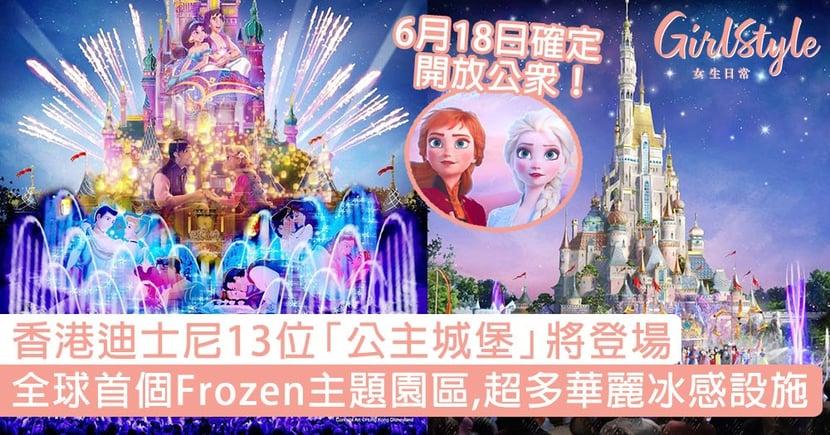 香港迪士尼13位「公主城堡」將登場!全球首個Frozen主題園區超華麗,6月18日確定開放公眾!