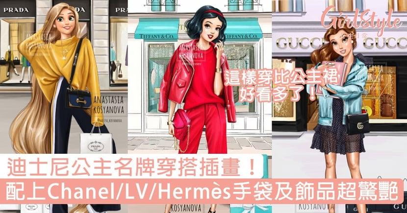 迪士尼公主名牌穿搭!配上Chanel/LV/Hermès手袋及飾品超驚艷,這樣穿比公主裙更好看!