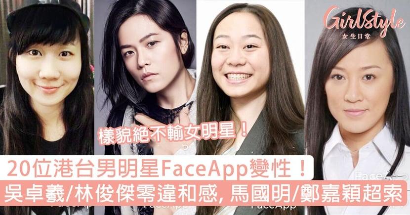 20位港台男明星FaceApp變性!吳卓羲、林俊傑零違和感,馬國明、鄭嘉穎索過女人!