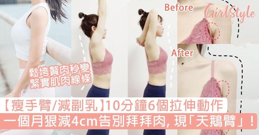 【瘦手臂、減副乳】10分鐘「天鵝臂」拉伸動作,一個月狠減4cm告別拜拜肉!