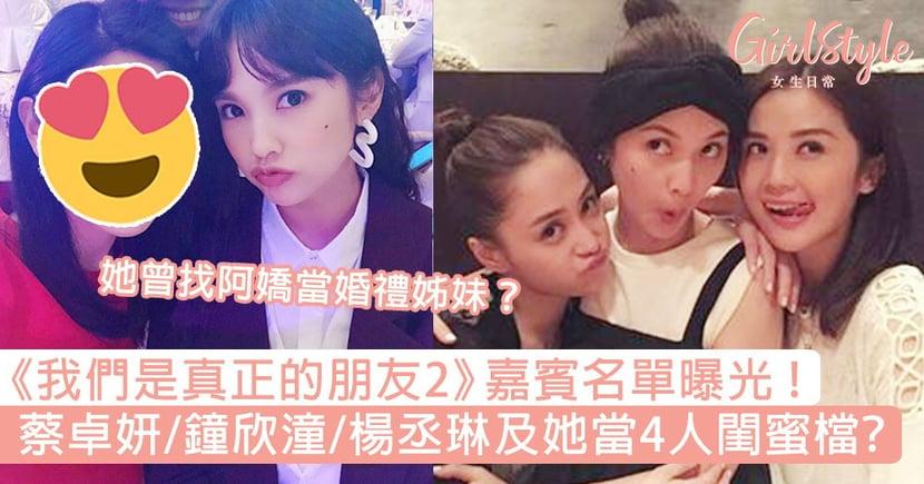 《我們是真正的朋友2》嘉賓名單曝光!有蔡卓妍/鐘欣潼/楊丞琳及她當4人閨蜜檔?
