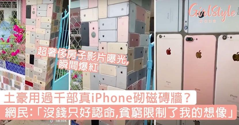 土豪用過千部真iPhone砌磁磚牆!超奢侈房子瞬間爆紅,網民:「貧窮限制了我的想像!」