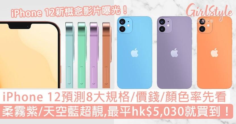 【iPhone 12 mini/pro/pro max】顏色/價錢/規格率先看!最新概念影片曝光,最平hk$5,999!
