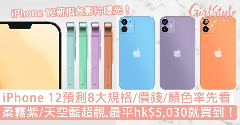 iPhone 12 顏色/價錢/規格8大預測率先看!最新概念影片曝光,最平hk$5,030就買到!