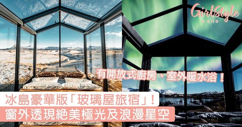 冰島豪華版「玻璃屋旅宿」!透現絕美極光及浪漫星空,有開放式廚房/室外暖水浴!