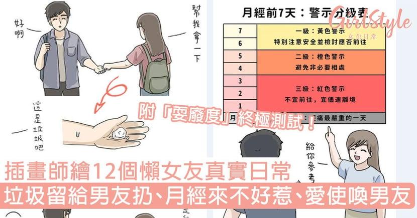 插畫師繪12個懶女友真實日常!垃圾給男友扔/月經來不好惹,附耍廢度終極測試!