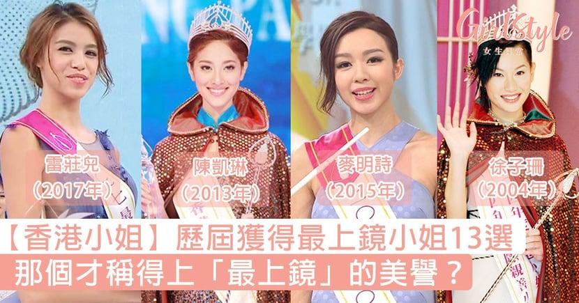 【香港小姐】歷屆獲得最上鏡小姐13選,那個才稱得最上鏡的美譽?