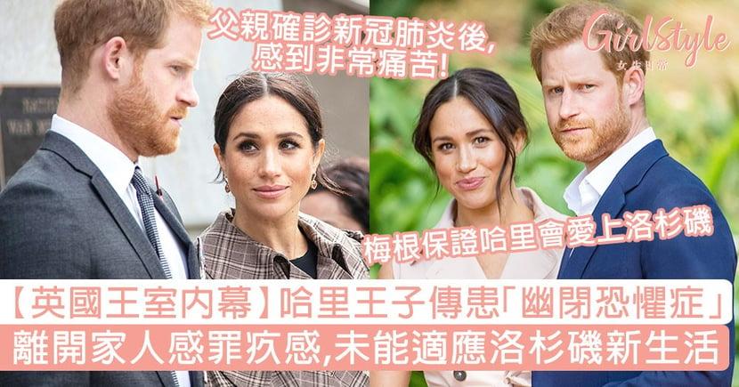 【英國王室內幕】哈里王子傳患有「幽閉恐懼症」,未能適應洛杉磯新生活!