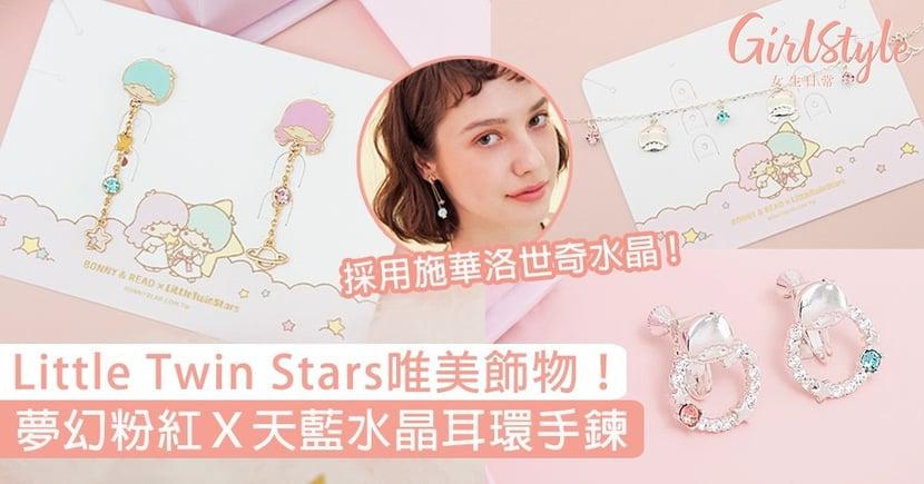 Bonny & Read推出Little Twin Stars聯名飾物!粉紅天藍水晶耳環手鍊,相約於浪漫星空!