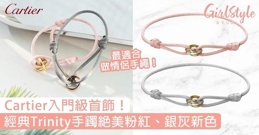 Cartier入門級首飾!經典Trinity絲繩手鐲絕美粉紅、銀灰新色,最適合做情侶手繩!
