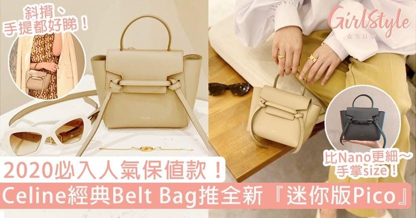 Celine Belt Bag推全新『迷你版Pico』尺寸!比Nano更精緻小巧,2020必入人氣保值款!